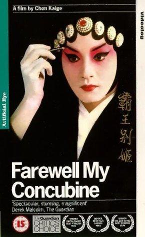 FarewellMyConcubine.jpg