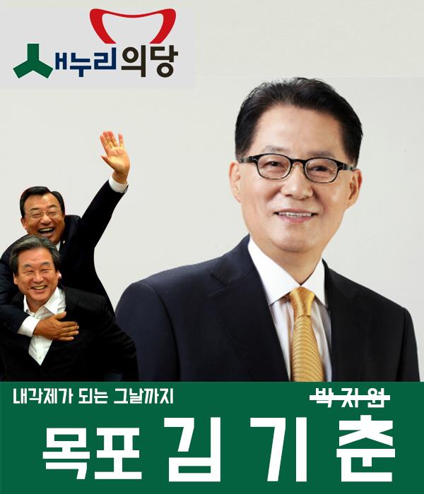 목포김기춘.png