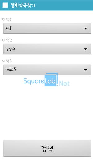 열린약국찾기3.png